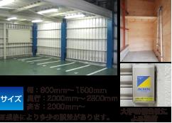 幅:800mm〜1500mm 奥行:2000mm〜2800mm高さ:2000mm〜大手警備会社による警備※規格により多少の誤差があります。